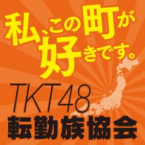 私、この町が好きです。TKT48 転勤族協会
