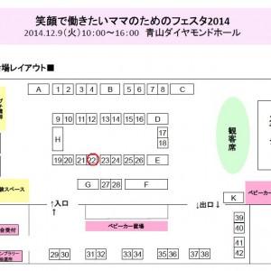 TKT48、12/9「笑顔で働きたいママのフェスタ in 青山」に初出展!