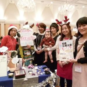 【転勤族イベント報告】笑顔で働きたいママのフェスタ2014 in 青山
