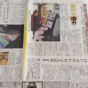 「高崎観光大使」として東京新聞に掲載されました♪