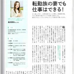 「週刊東洋経済臨時増刊 WORK AGAIN(ワークアゲイン) 」に掲載されました