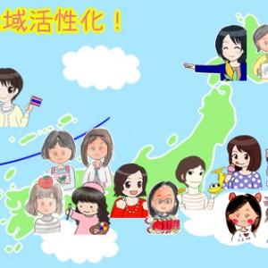 TKT48・転勤族の妻による「転妻(てんつま)アクション」2015