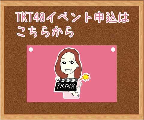 TKT48イベント