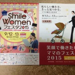 「SAITAMA Smile Women フェスタ2015」に出展することになりました