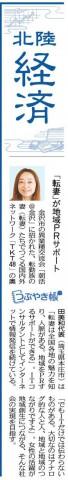 150805_北陸中日新聞