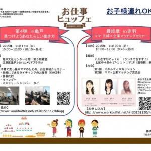 【転勤族イベント報告】「お仕事ビュッフェ」in 赤羽&「転妻キャリアカフェ」in 東京
