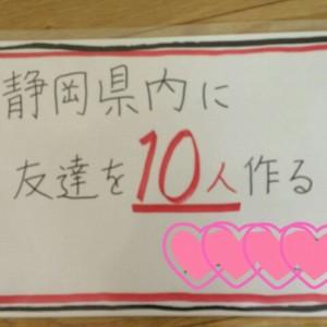 【転勤族イベント報告】TKT48チーム静岡新年会&静岡3人娘が掲載されました