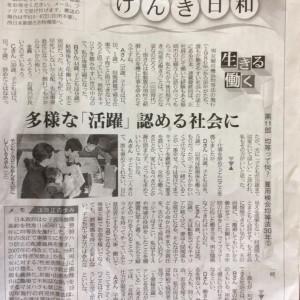 【転勤族イベント報告】TKT48チーム福岡「転妻キャリアカフェ」(西日本新聞取材有)