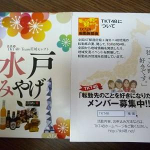【TKT48チーム茨城×水戸市役所】8.リモートワークで水戸みやげパンフ完成!