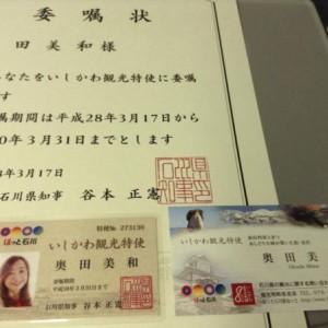転妻広報大使、高崎観光大使に続き、いしかわ観光特使になりました♪