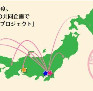 【ミサワホーム×TKT48】「転勤族定住応援プロジェクト」まとめ