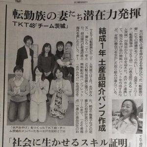 【TKT48チーム茨城×水戸市役所】10.「水戸みやげパンフ」企画、朝日新聞に掲載されました!