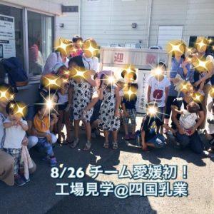 【転勤族イベント報告】TKT48チーム愛媛・みんなでミルクの国へ工場見学へ行こう!