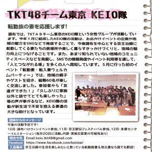 【TKT48チーム東京KEIO隊活動レポ】「じょいなす」に掲載されました!&ピニャータづくり!