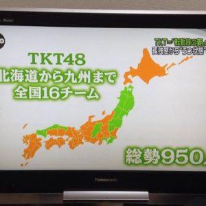 日本テレビ「NEWS ZERO」でTKT48特集が放送されました