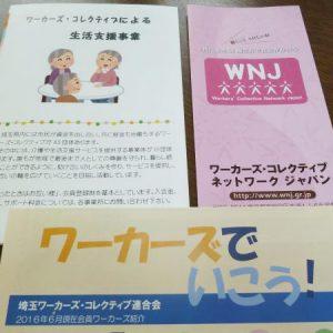 歴史があるけれど新しい女性の働き方【ワーカーズ・コレクティブ】で、IT講座開催@埼玉