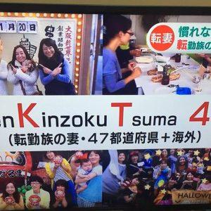 NHK「おはよう日本」で転妻特集が放送されました~TKT48から、マスコミ業界で自分が転勤している女性たちへ~