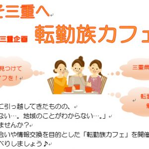 TKT48チーム三重で、6/24「転勤族カフェ」準備中!