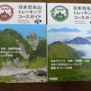 TKT48在宅ワーク部、昭文社「日本百名山トレッキングコースガイド」の編集を手伝いました!