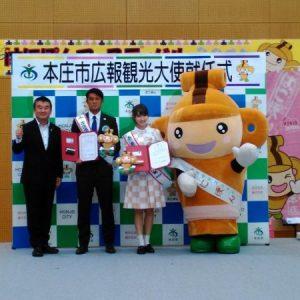【埼玉県本庄市×TKT48はにぽん女子部】「本庄市を応援し隊プロジェクト」まとめ