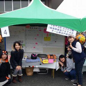 TKT48チーム埼玉とことこ隊、戸田市市民活動支援センター「ふらっと広場TOMATO」に出展!