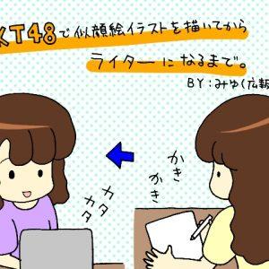 【リロ×TKT48】「リロの留守宅管理」でしか見られない転妻コラムのライター書き下ろし「TKT48で名刺の似顔絵を作ってからライターになるまで」
