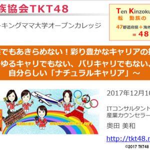 【東京ワーキングママ大学】「転妻キャリアカフェ」 in 東京