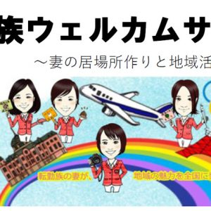 TKT48チーム三重メンバー、ウーマン起業塾よっかいち2017で「転勤族ウェルカムサロン」プレゼン!