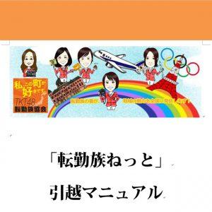 TKT48引越部「引越マニュアル」リニューアル!