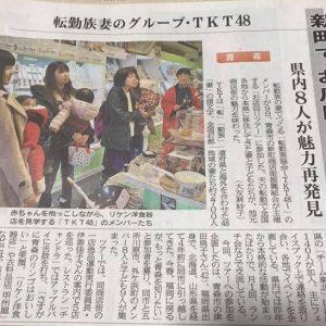 【イベント報告】TKT48チーム青森で、青森市しんまち逸品お店巡りツアー(東奥日報に掲載!)