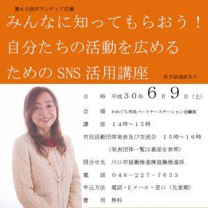 埼玉県川口市で「みんなに知ってもらおう!自分たちの活動を広めるためのSNS活用講座」やります!