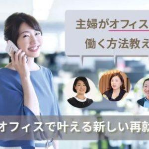 2018年最新版!主婦がオフィスでまた働くための、再就職ワンストップサポート!