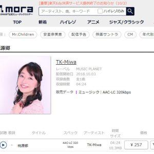 TK-Miwa「桃源郷」、音源配信スタート!