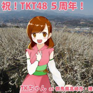 TKT48 5周年!TKちゃん登場!