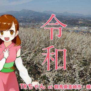 TKT48広報部&企画部・2019年4月の記事&イベント報告まとめ