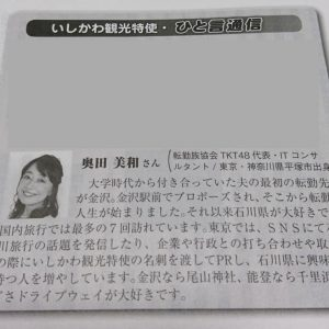 月刊「加能人」の『いしかわ観光特使・ひと言通信』に掲載されました