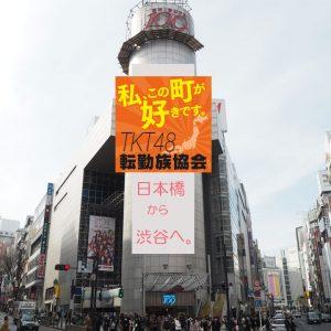 転勤族協会TKT48、東京日本橋からco-ba渋谷へ!