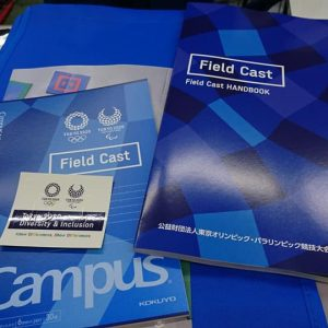 東京オリンピック(TOKYO 2020)・ボランティアのField Cast共通研修に行ってきました!(20/3/24追記)