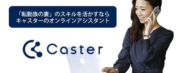 キャスターのオンラインアシスタント