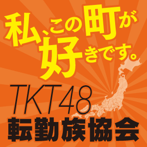 転勤族協会〜TKT48〜