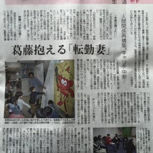 「産経新聞 」に掲載されました