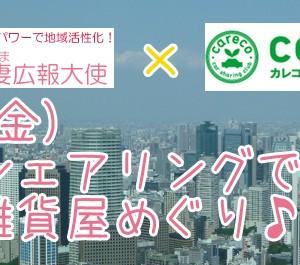 【TKT48 × カレコ】カーシェアリングでめぐる!都内雑貨屋めぐり♪準備編2
