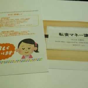 【TKT48金融部】マネー講座 兼 FP講師育成講座 in 新宿(日本財託様)