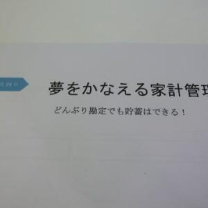 【転勤族イベント報告】「転勤族カフェ in 東京」&マネー講座