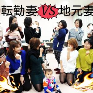 【転勤族イベント報告】TKT48チーム静岡&ママの部活動「転勤妻VS地元妻」(テレビ3局・静岡新聞取材有)
