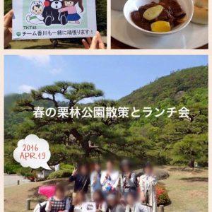 【転勤族イベント報告】TKT48チーム香川・春の栗林公園散策とランチ会