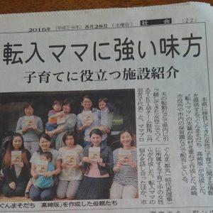【TKT48チーム群馬×ママプロぐんま】高崎転勤・転入ママ向け「ぐんまそだち」上毛新聞に掲載されました。