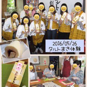 【転勤族イベント報告】TKT48チーム愛媛・愛媛の郷土菓子タルト手巻き体験