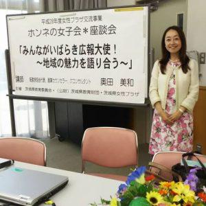 茨城県行方市で「みんなが茨城広報大使!」 at 茨城県女性プラザ「レイクエコー」