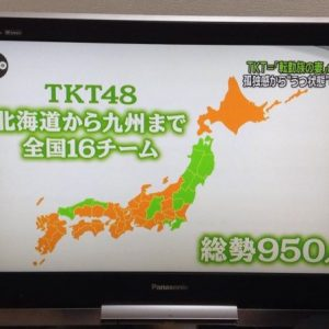 TKT48、2016年12月の転勤族イベント企画中!(11/30追加)